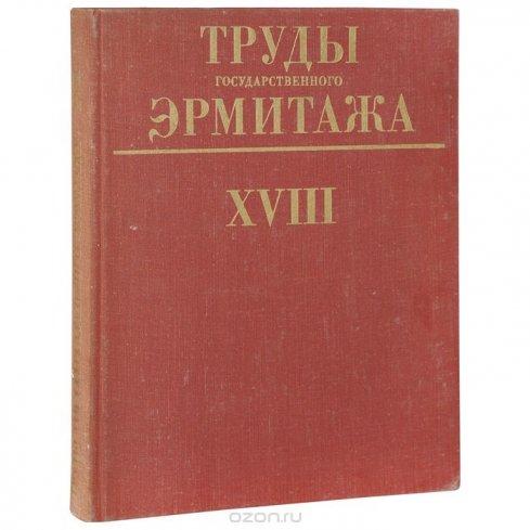 Труды Государственного